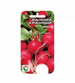 Ранний красный 2гр редис(Сиб Сад)