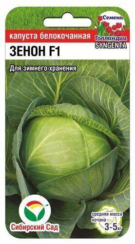 Зенон F1 10шт б/к капуста (Сиб Сад)
