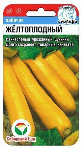 Желтоплодный 5шт кабачок (Сиб Сад)