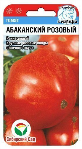 Абаканский Розовый 20шт томат (Сиб сад)