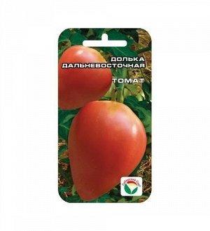 Долька Дальневосточная 20шт томат (Сиб сад)
