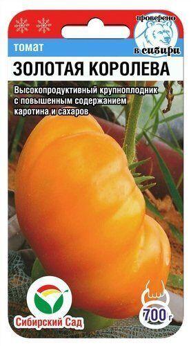 Золотая Королева 20шт томат (Сиб сад)