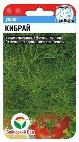 Кибрай 2гр укроп (Сиб сад)