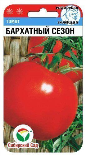Бархатный сезон 20шт томат(Сиб сад)