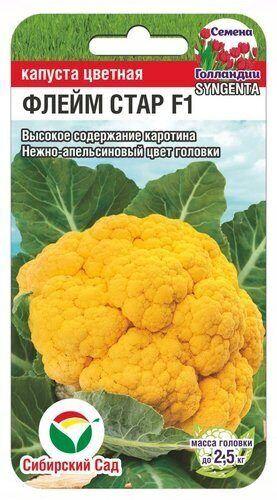 Флейм Стар 10шт цв.капуста (Сиб Сад)