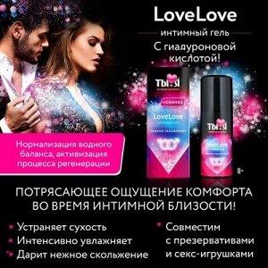 Интимный гель LOVE LOVE 50 г