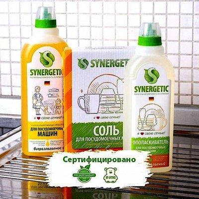 ● SYNERGETIC ● ЭКО средства — ЭКО безопасность — ● SYNERGETIC ● ЭКО средства для посудомоечных машин