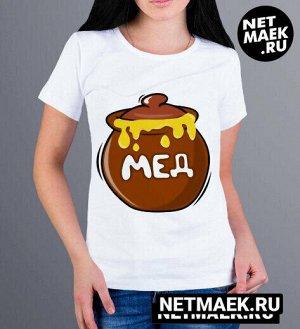 женская футболка «мед» - модель женская/ цвет - белый - размер - м (44-46)