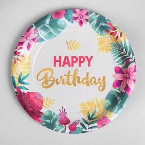 Тарелка бумажная Happy birthday, 18 см
