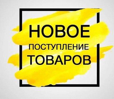 ✌ ОптоFFкa ️Товары ежедневного спроса ️ — Внимание! Новинки