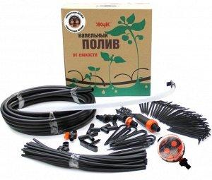 СКО Жук от водопровода 60 растений