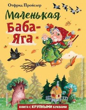ЛюбимыеКнигиСКрупнымиБуквами Пройслер О. Маленькая Баба-Яга, (Эксмо,Детство, 2021), 7Б, c.120