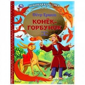 ЛюбимаяКлассика Ершов П. Конек-горбунок, (Умка, 2021), 7Бц, c.112