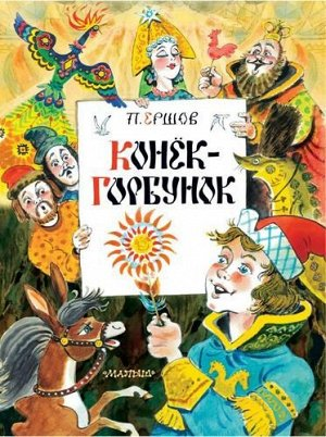 ГлавныеКнигиДляДетей Ершов П.П. Конек-Горбунок, (АСТ,Малыш, 2021), 7Бц, c.120