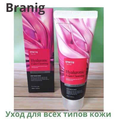 KOREA BEAUTY. ЖАРКАЯ АКЦИЯ! Корейская косметика по опт-цене — Byanig — уход и интенсивное увлажнение кожи