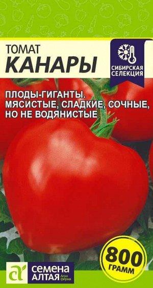 Томат Канары/Сем Алт/цп 0,05 гр. Сибирская Селекция!