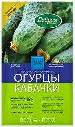 Добрая сила Огурцы, кабачки 0,9 кг (1/12)