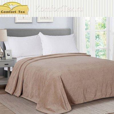 Спальный квадрат! 🌛 Любимое постельное! Распродажа — Покрывала и пледы