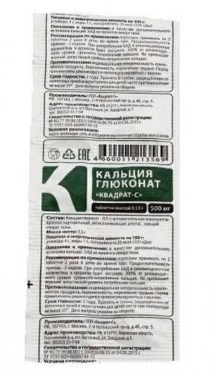 "Кальция глюконат ""Квадрат-С"" - БАД, № 10 таблеток х 530 мг"