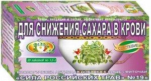"Фиточай ""Сила российских трав"" №19: для снижения сахара, БАД, 20 ф/п х 1,5 г"