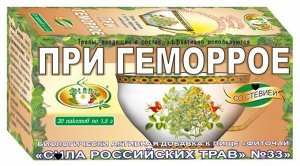 "Фиточай ""Сила российских трав"" №33: от геморроя, БАД, 20 ф/п х 1,5 г"