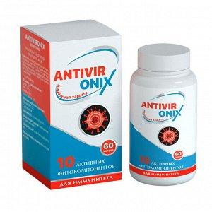"""Фитокомплекс """"ANTIVIRONIX"""" (антивирус, иммунитет) 60 капсул по 0,40г.банка"""