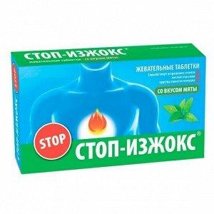 Стоп-изжокс® со вкусом мяты - БАД, № 15 х 0,55 г жевательные таблетки от изжоги