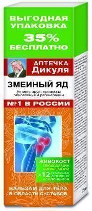 Аптечка Дикуля Живокост (змеиный яд) бальзам для тела + 12 натуральных активных компонентов, 125 мл