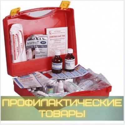 Лечебные и профилактические товары