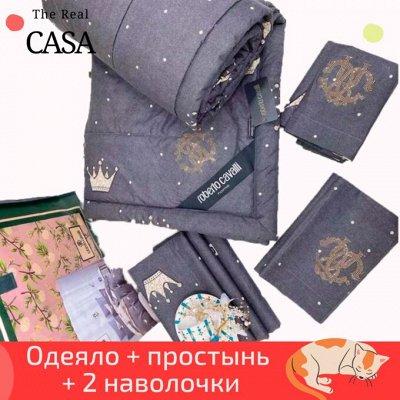 🔥 Постельное для дома, подарок при заказе от 500 руб — Одеяло, простынь + 2 наволочки