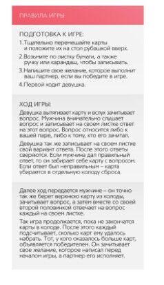 + Стойка в подарок Опт Романтическая игра «Любовь для двоих» версия 1
