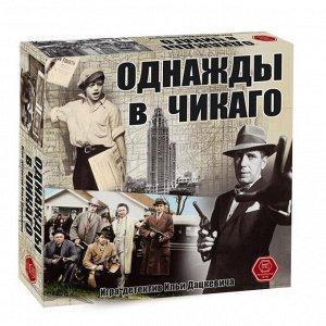 """Карточная игра """"Однажды в Чикаго"""" арт.52-01-01"""
