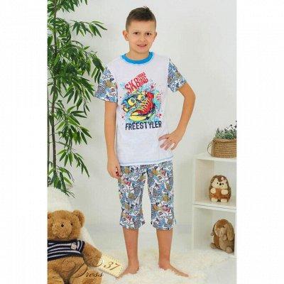DRESS37 - доверяем трикотажу! От 42 до 66 размера — Для детей — Халаты и Пижамы для мальчиков