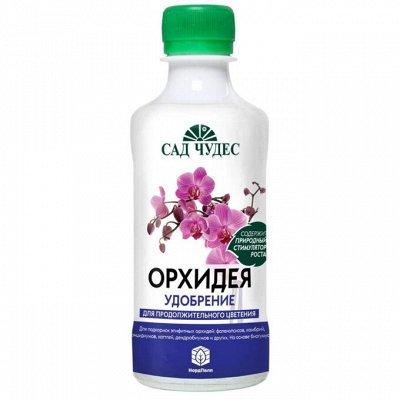 Готовые почвогрунты и удобрения — Цветы до небес! Жидкие специализированные цветочные удобрени