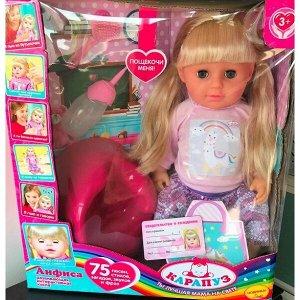 BAE6099-SIS-RU-21 Кукла функциональная БАРБАРИКИ Анфиса 40 см, озвуч, моргает, боится щекотки, 4 акс КАРАПУЗ