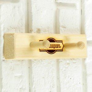 Вешалка д/бани 2 крючка липа (с надписью) Добропаровъ