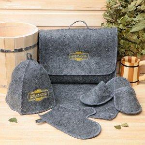 Набор банный портфель 5 пред. серый с золотой вышивкой ДОБРОПАРОВЪ