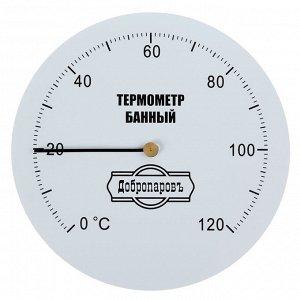 Термометр механический круглый 120 С металл Добропаровъ