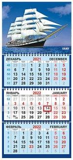 """Квартальный календарь на 2022 год """"Парусник"""""""