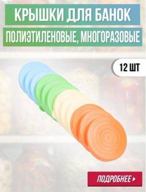 Набор полиэтиленовых крышек, 12 шт