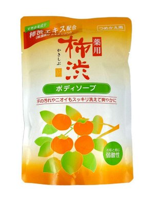 Жидкое мыло д/тела KAKiSHIBU (хурма и гиалуроновая кислота)350мл зап