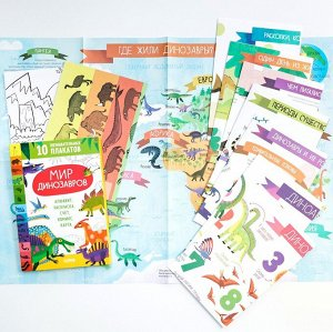 ОиР. Удивительные энциклопедии. Мир динозавров. 10 познавательных плакатов