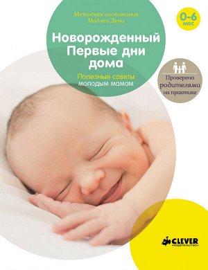 Новорожденный. Первые дни дома. Полезные советы молодым мамам/Дени М.