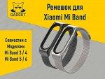 Металлический ремешок с магнитной застежкой для фитнес-браслета Xiaomi Mi Band 3, Xiaomi Mi Band 4, Xiaomi Mi Band 5, Xiaomi Mi Band 6