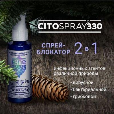 Citospray330 - воздушно-капельная блокада инфекций