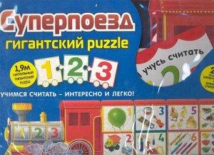 Суперпоезд. Гигантский puzzle 1, 2, 3