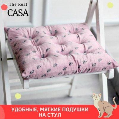 🔥 Постельное для дома, подарок при заказе от 500 руб — Удобные подушки на стул