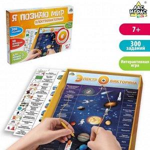 Настольная игра-электровикторина «Я познаю мир»