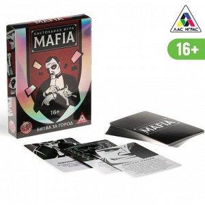 Ролевая игра «MAFIA. Битва за город», 26 карт, 18+