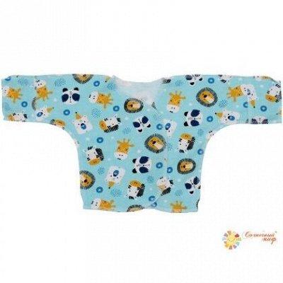 Солнечный миф. Красивая детская одежда — Малышам: Распашонки